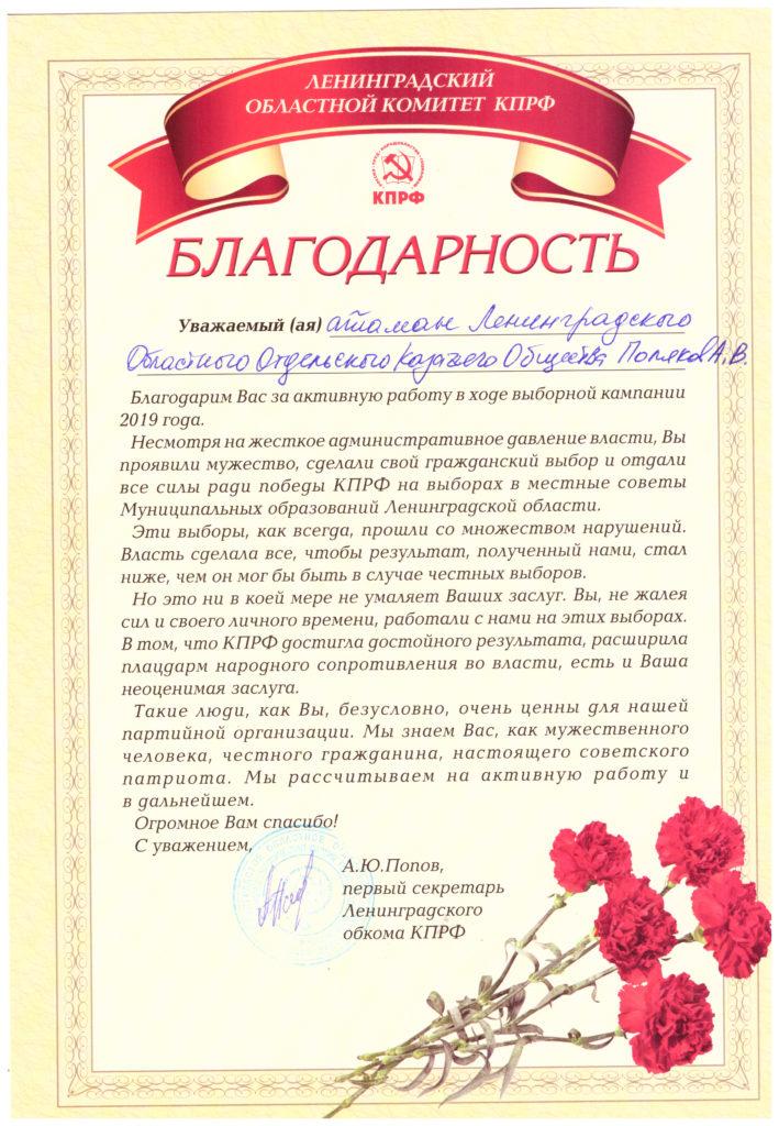Благодарность ЛООКО от КПРФ
