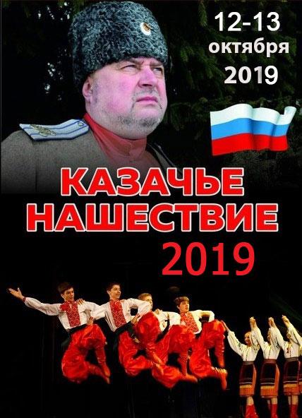 Казачий фестиваль 2019