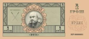 Один грош_02